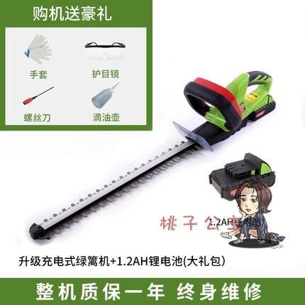 電動綠籬機 充電式電動綠籬機家用小型園林工具綠化修枝機修剪機花草樹枝剪刀T