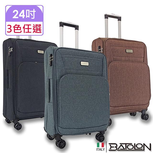 【BATOLON寶龍】24吋  領航者輕量TSA鎖加大防爆商務箱/行李箱 (3色任選)