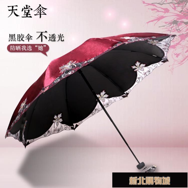 黑膠雨傘輕蕾絲傘太陽傘防曬防紫外線遮陽傘女折疊晴雨傘  【新年鉅惠】