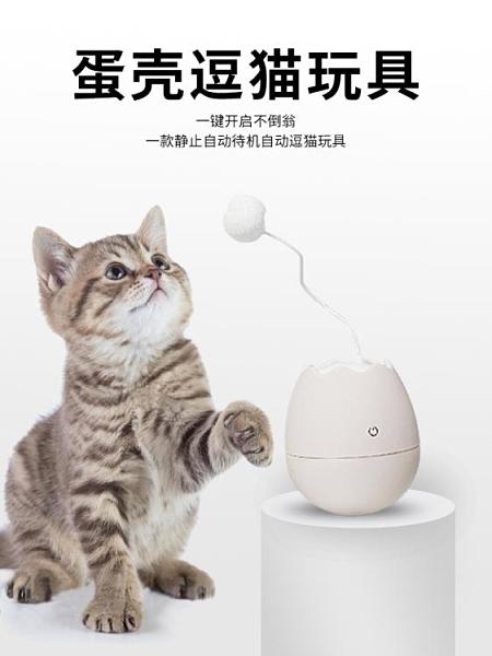 逗貓玩具 蛋殼貓玩具不倒翁搖擺球逗貓棒自動逗貓神器貓咪玩具自嗨用品