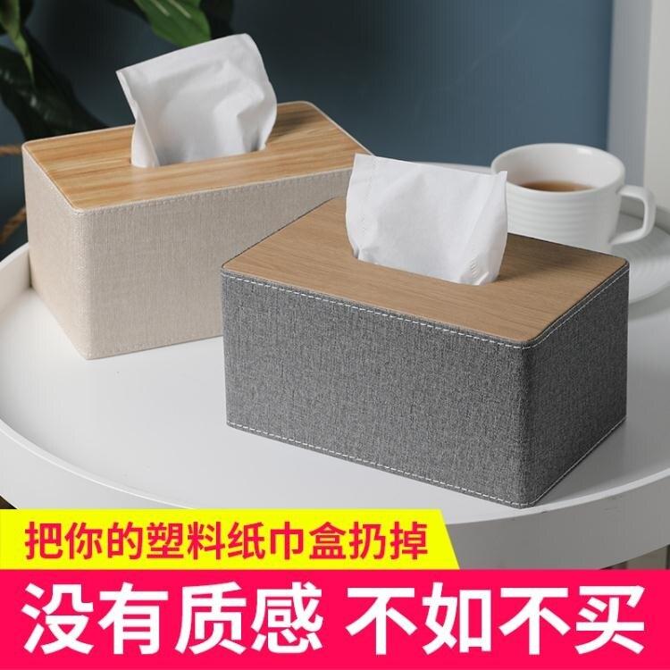 抽紙盒家用客廳創意紙巾盒北歐ins風紙抽盒簡約輕奢定制餐巾紙盒yh