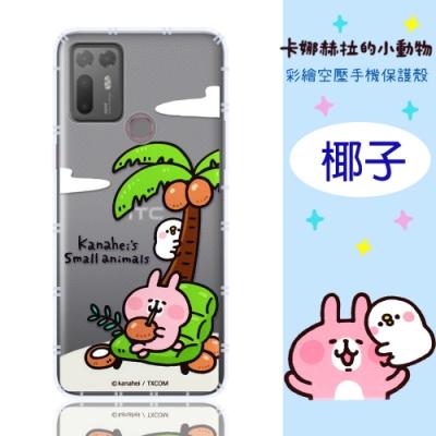 【卡娜赫拉】HTC Desire 20+ 防摔氣墊空壓保護套(椰子)