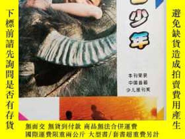 二手書博民逛書店罕見金色少年1992-7Y12323
