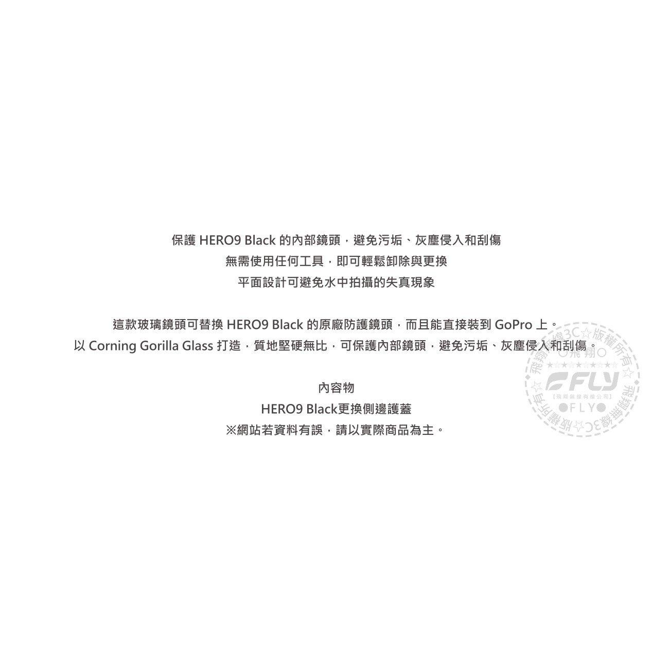《飛翔無線3C》GoPro ADCOV-001 替換防護鏡頭│原廠公司貨│適用 HERO9 Black