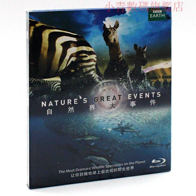 自然界大事件 BBC藍光高清紀錄片視頻BD50大自然科普教育光盤碟片 光盤光碟片