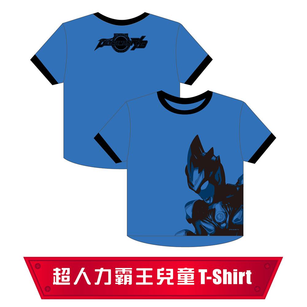 《超人力霸王》童T-布魯_藍(110~150cm)