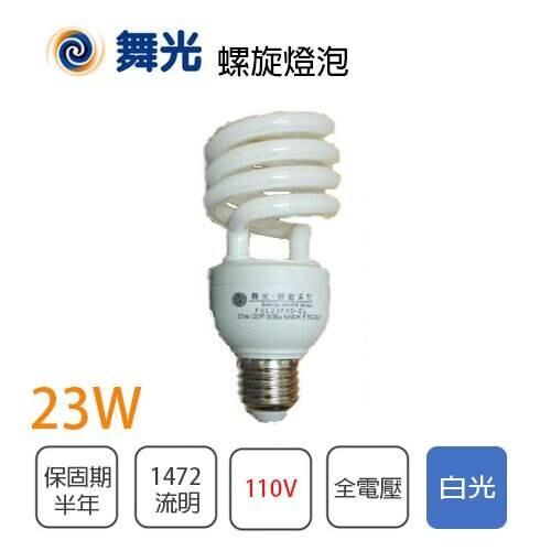 舞光 23w 螺旋燈管 省電燈泡 e27 110v 白光 2入