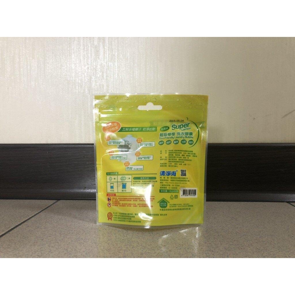 清淨海 超級檸檬環保濃縮洗衣膠囊/洗衣球(8顆){買一送一} 哈帝