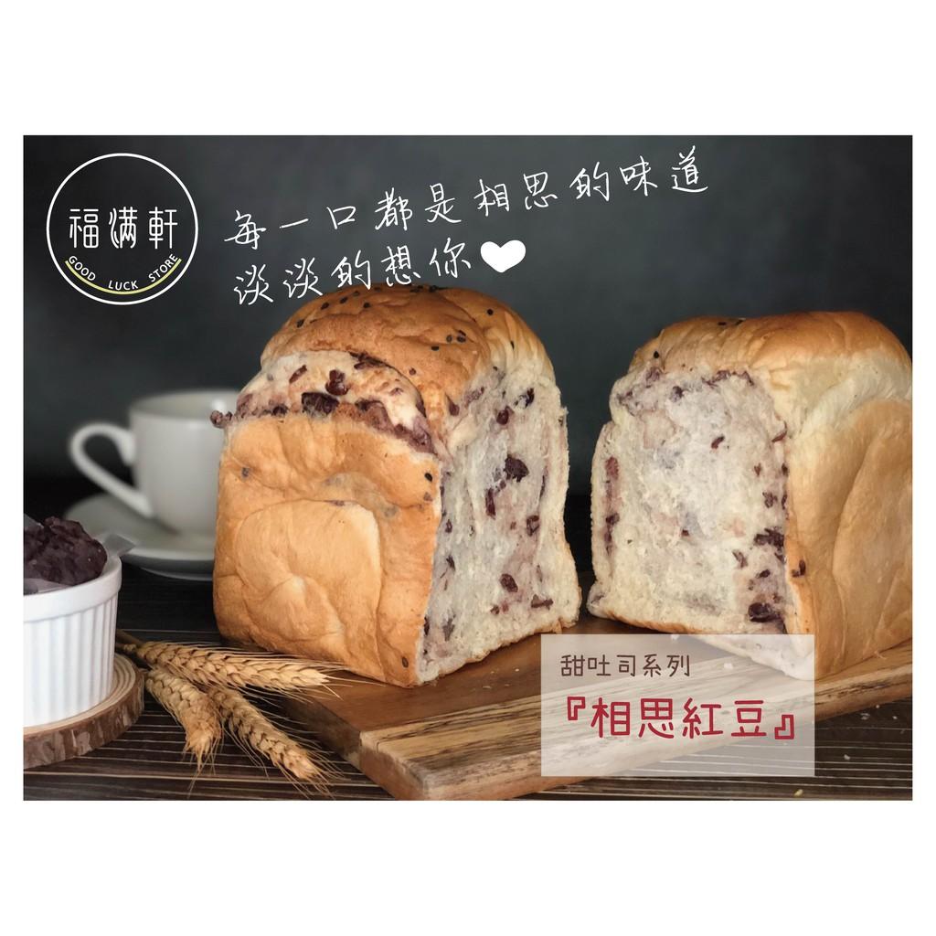 【福滿軒】甜吐司系列 - 『相思紅豆』