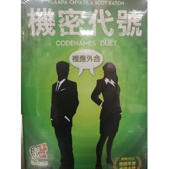 ☆快樂小屋☆【現貨】機密代號 裡應外合 Codenames Duet 正版桌遊 台中桌遊