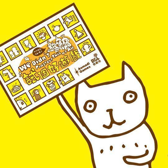 ☆快樂小屋☆【特價新版送牌套+六張promo】試個好遊戲 內含絕對混亂擴充 繁中 正版桌遊 台中桌遊