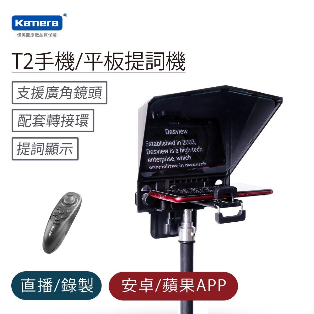 【預購】Kamera T2 手機/平板 提詞機 VLOG 主持 錄影 演講