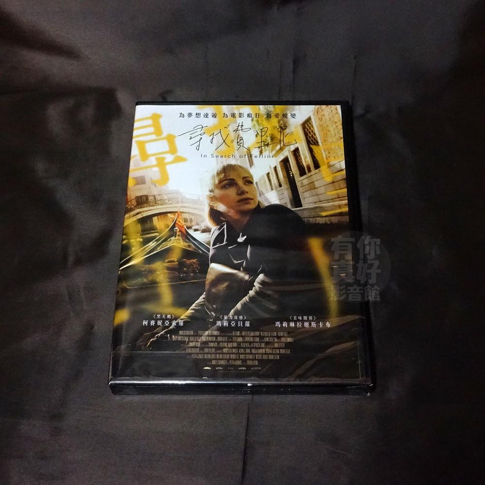 全新影片《尋找費里尼》DVD 泰倫萊辛頓 柯賽妮亞索羅 瑪莉亞貝蘿 瑪莉琳拉姬斯卡布