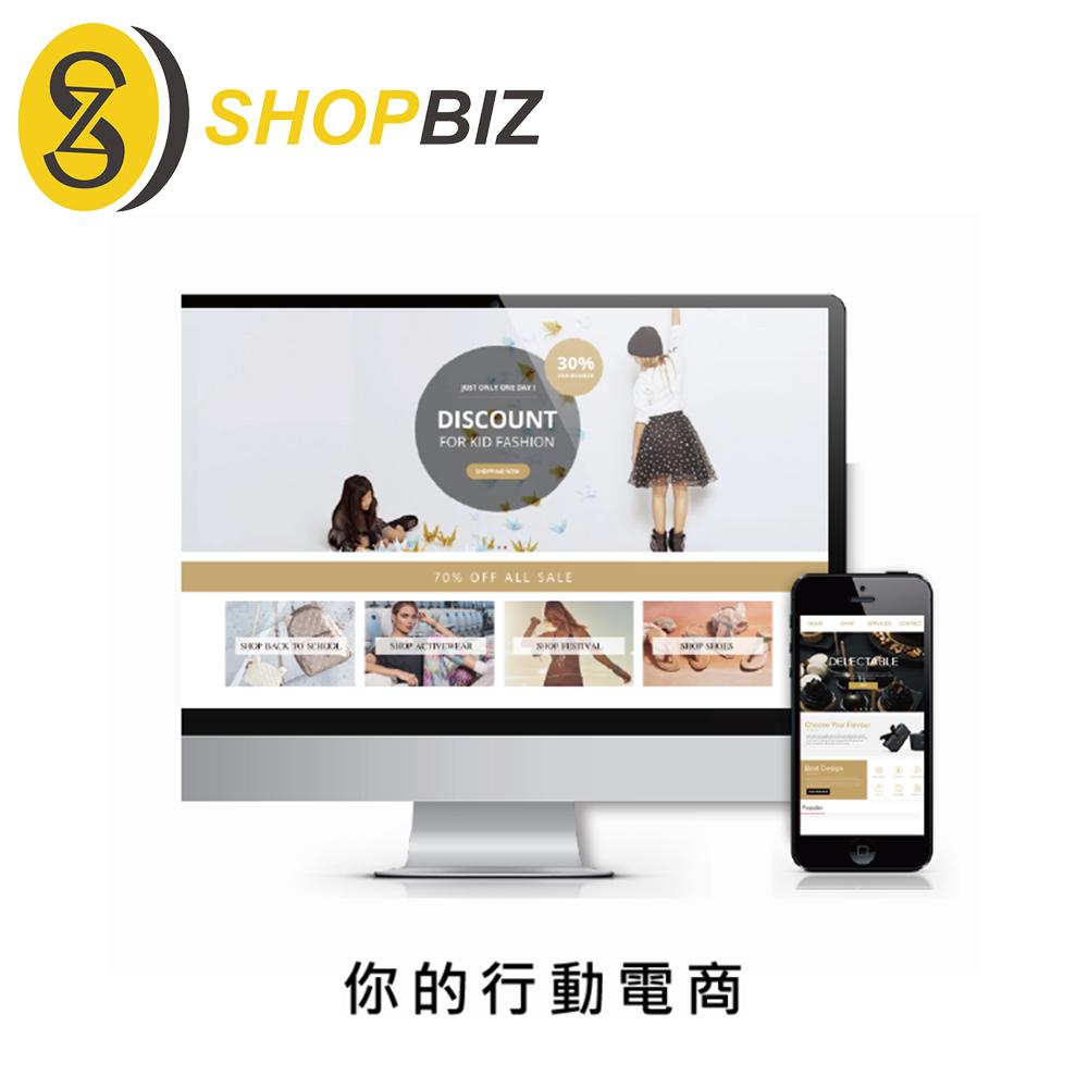 SHOPBIZ 多店合一網路開店平台(旗艦版+O2O)
