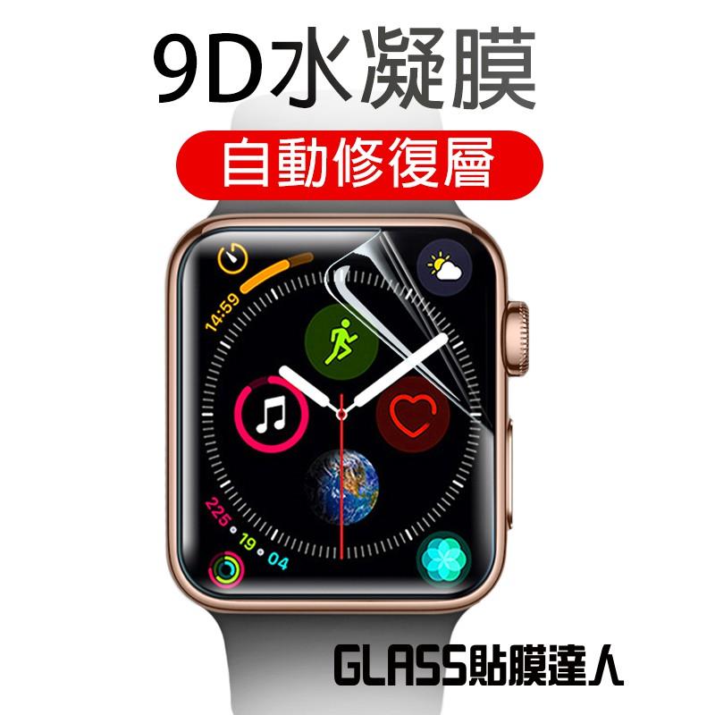 Apple Watch高清水凝膜 保護貼適用Watch 6 SE 5 4 3 2 38mm 40mm 42mm 44mm