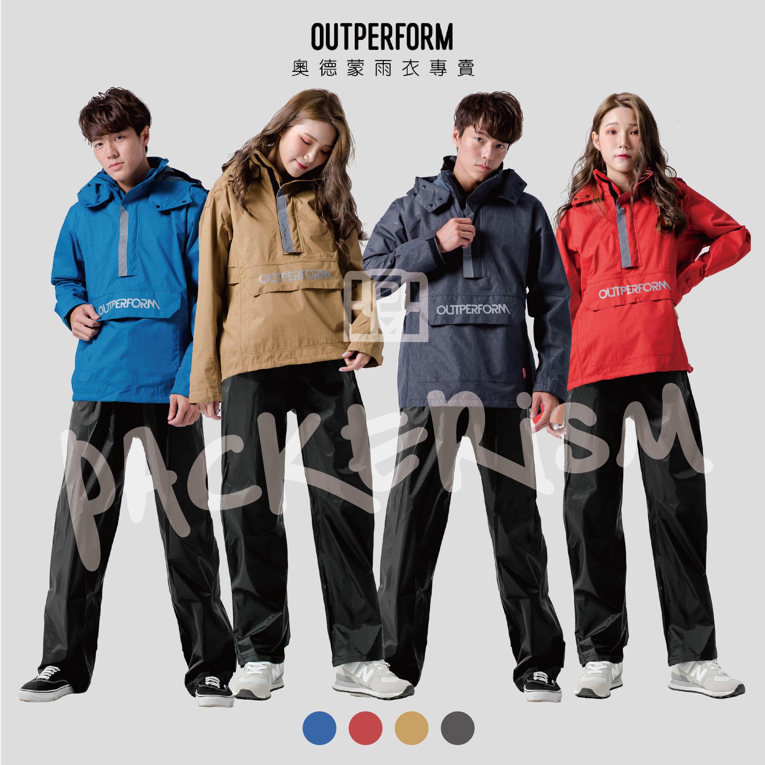 揹客 Packerism 套式背包款衝鋒雨衣搭配黑色尼龍雨褲