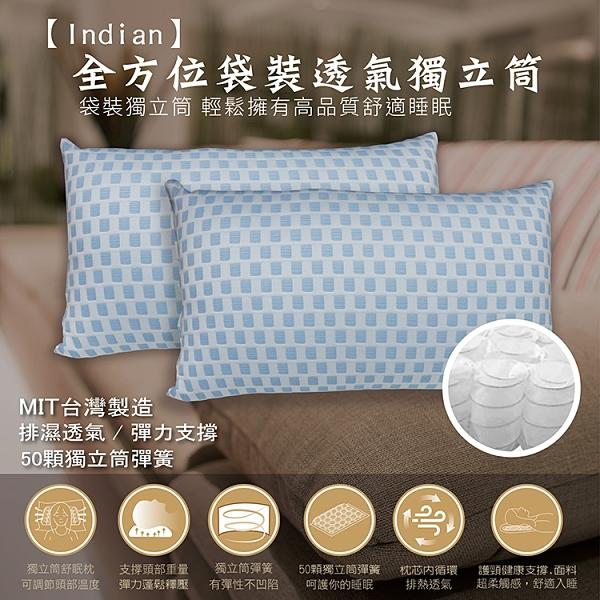 【Indian】全方位袋裝透氣獨立筒彈簧枕(1顆)_TRP多利寶