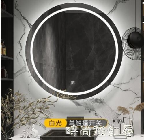 鏡子掛牆浴室鏡帶燈衛生間智慧洗手間圓鏡壁掛防霧led發光觸摸屏yh