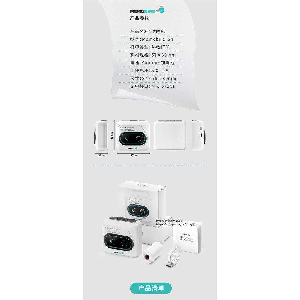 照片印表機 標籤列印機 咕咕機g4熱敏印表機memobird藍芽迷你印表機喵喵口袋可攜式印表機 錯題列印機c365 秋冬新品