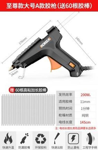 熱熔膠槍 熱熔膠槍手工制作家用大號熱融熱溶膠水槍送膠棒電熔膠搶工具萬能
