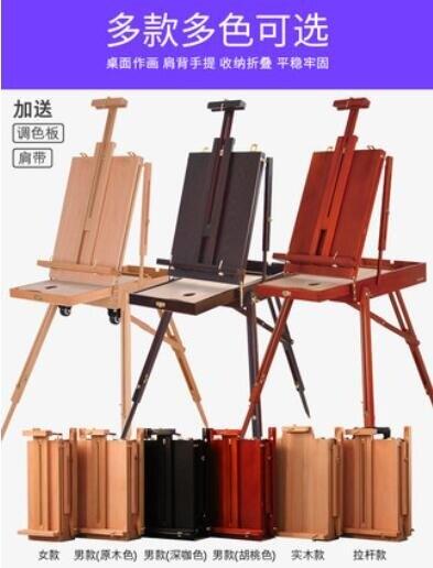畫架美術生專用畫板油畫架櫸木木質油畫箱戶外拉桿油畫套裝折疊便攜MBS