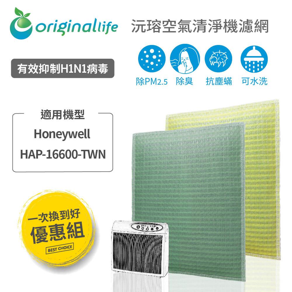適用honeywell hap-16600-twn(前置+後置)空氣清淨機濾網