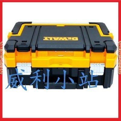 【威利小站】全新美國得偉 DEWALT DWST17808 變形金剛系列 大把手工具箱 手提箱 零件箱 多格工具箱
