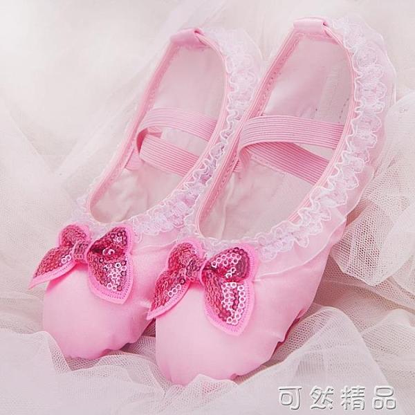 兒童舞蹈鞋緞面花邊芭蕾舞鞋軟底練功舞臺演出幼兒園女孩表演 聖誕節鉅惠