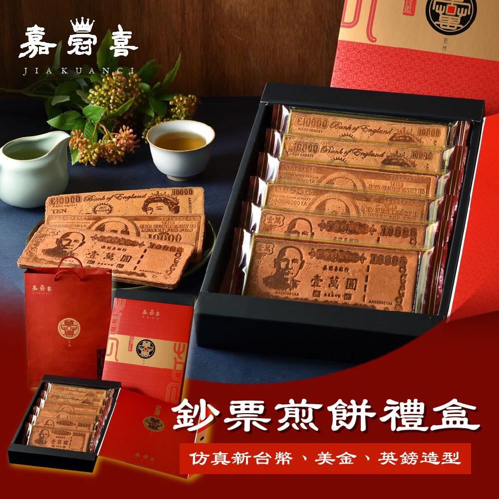 嘉冠喜鈔票煎餅禮盒 (6片/盒)