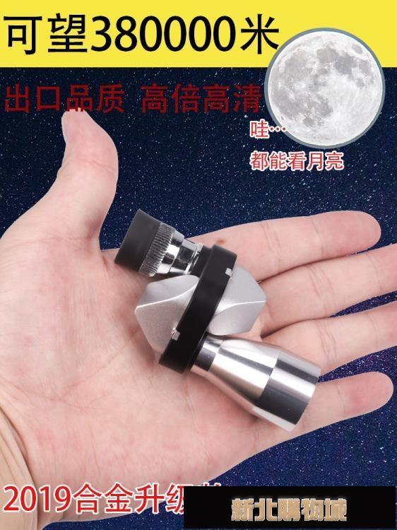 拐角合金望遠鏡單筒便攜迷你高倍高清夜視非紅外微光30000米天文  【新年鉅惠】
