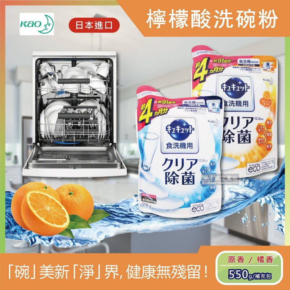 日本花王kao洗碗機專用檸檬酸洗碗粉 原香/橘香 550g補充包
