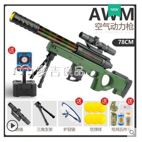 玩具槍awm吃雞98k兒童玩具m24狙擊搶軟彈槍男孩子仿真全套裝備6歲7大號5YYS 快速出貨