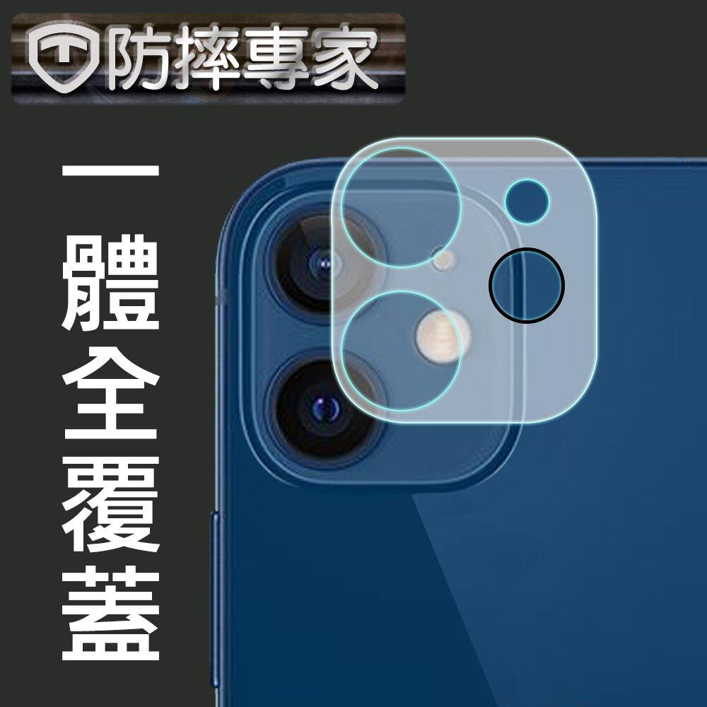 防摔專家 iPhone 12 全包覆鋼化玻璃鏡頭保護貼