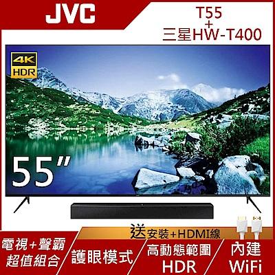 JVC 55吋 4K HDR 連網護眼液晶顯示器 T55 +三星聲霸音響HW-T400/ZW