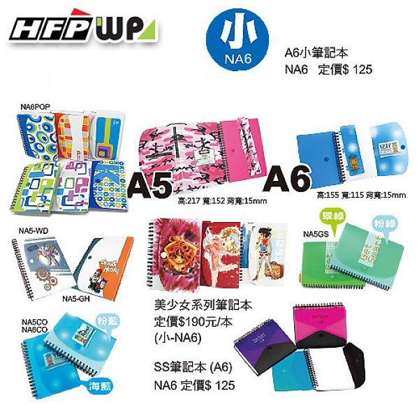 【50個送貼紙】 HFPWP A6筆記本100張內頁紙限量設計師精品 台灣製 NA6-50