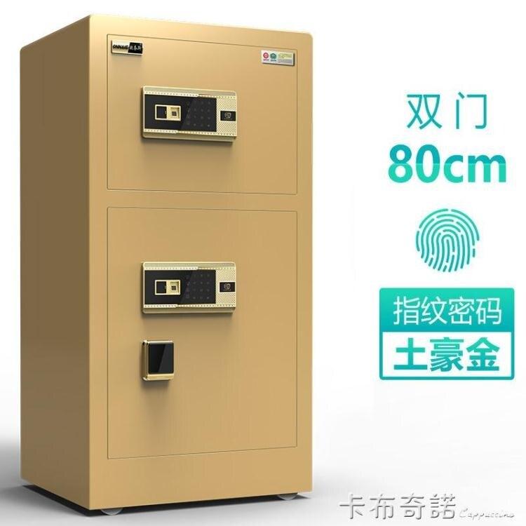 歐奈斯保險櫃家用大型密碼保險箱指紋辦公全鋼60/80cm雙門保管箱
