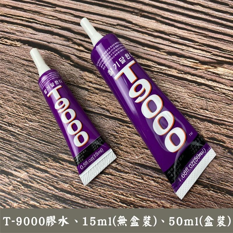 t-9000 50ml 1入 膠水 透明膠 壓克力膠水 貼鑽膠 美甲 軟性膠 飾品 皮革 乾燥花