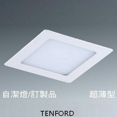 FL20877-LED9W/6000K-145x145x25mm-650lm-全電壓正白光自潔高級崁燈