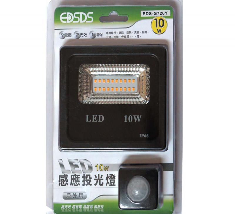 10W LED感應投光燈 白光