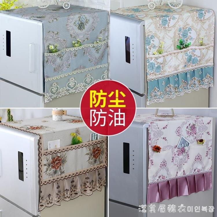 冰箱蓋布防塵罩單開門雙開門冰箱套防污防油家具防塵布洗衣機蓋巾