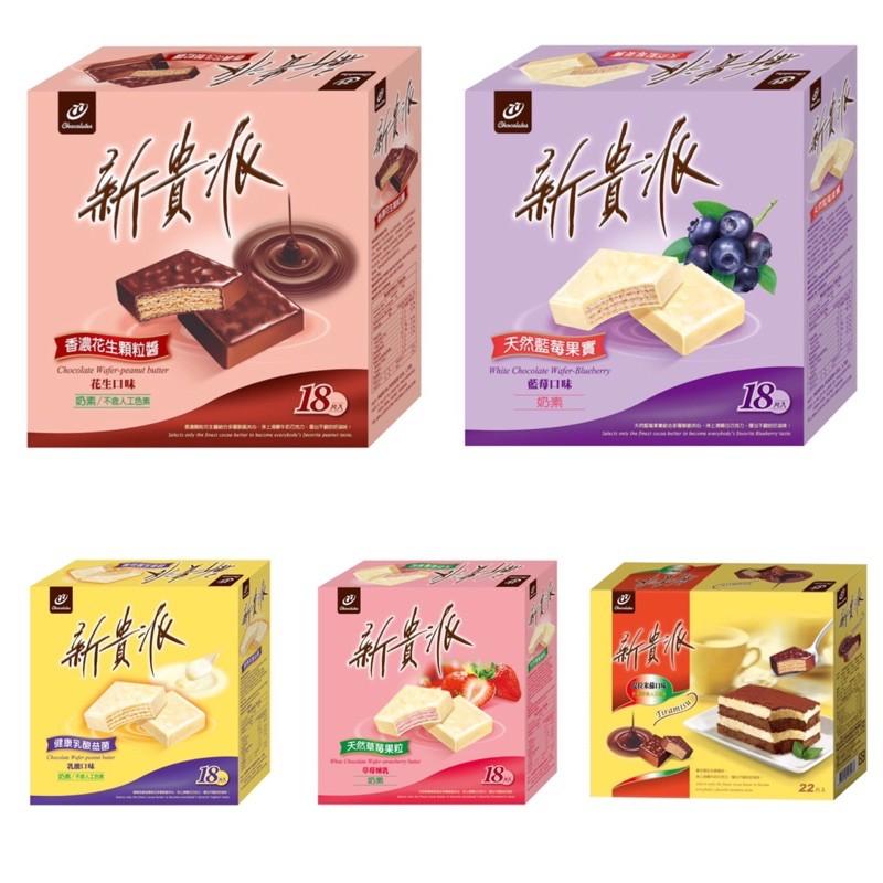【77】新貴派巧克力 18入(花生/藍莓/乳酸/草莓/提拉米蘇)