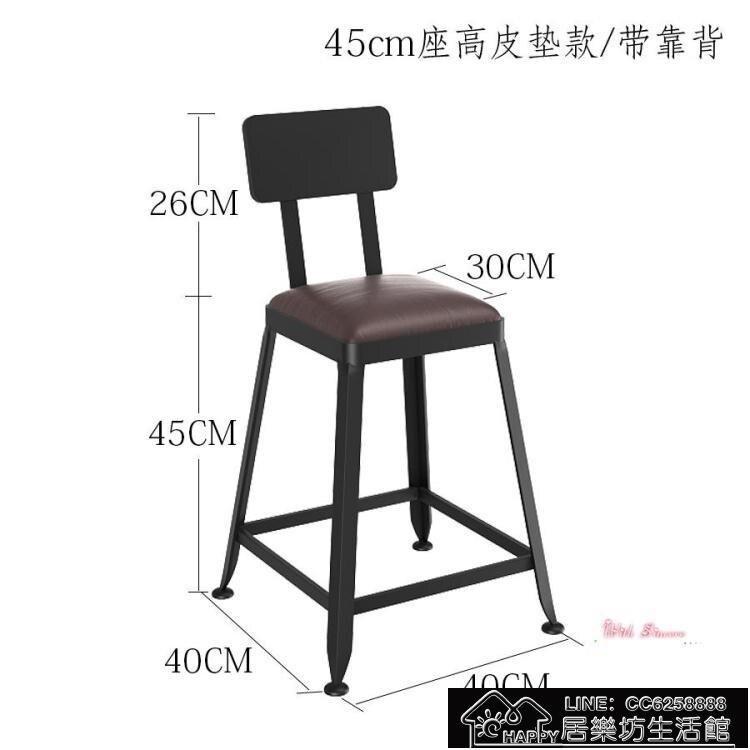 吧台椅 吧台椅實木歐式鐵藝酒吧椅吧凳現代簡約椅子高腳凳 吧台椅T 色yh