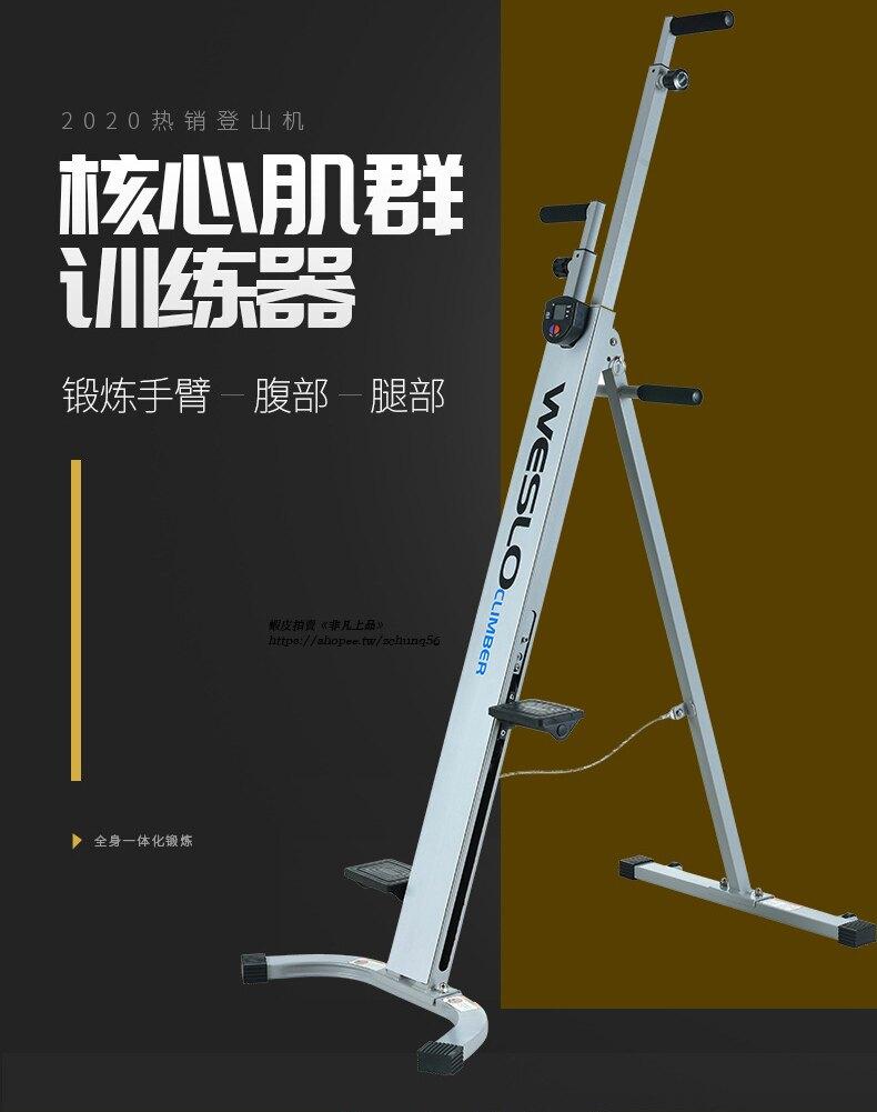 熱銷 可摺疊垂直登山機 踏步機 磁控健身車 家用攀爬健身機器 室內健身機有氧運動器材 太空漫步機 攀巖機 攀爬機 秋冬新品