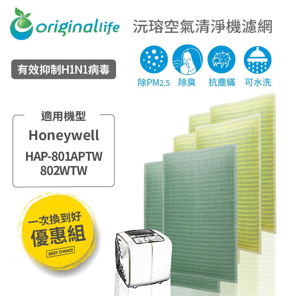 一次換到好 honeywell 適用hap-801aptw/ 802wtw空氣清淨機濾網