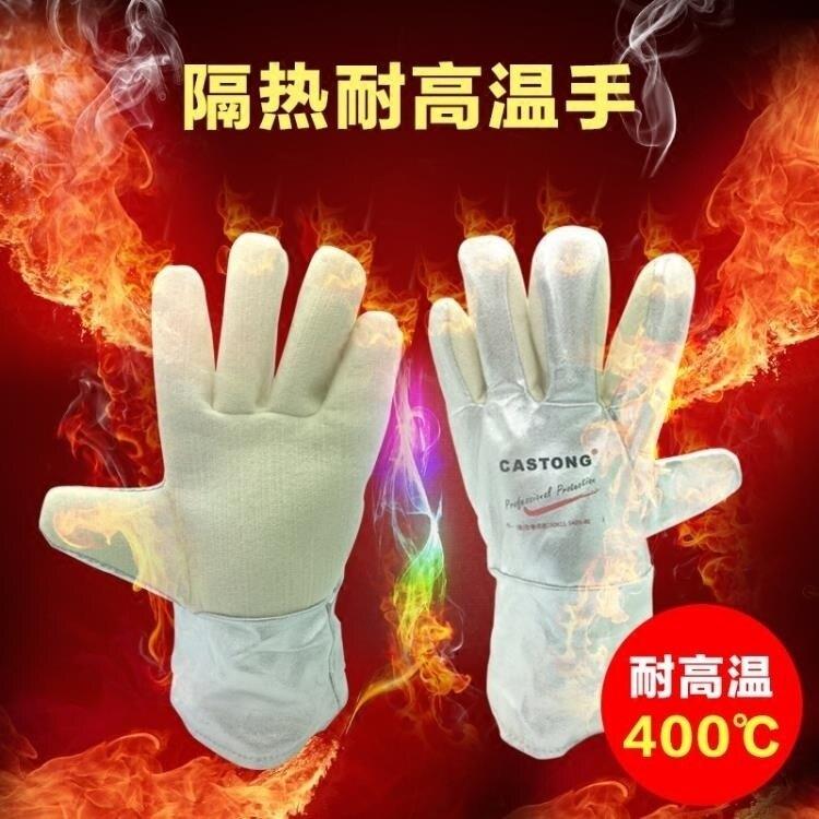 夯貨折扣!抗熱手套  300400度工業隔熱耐高溫手套烘焙烤箱鋁箔防火燙