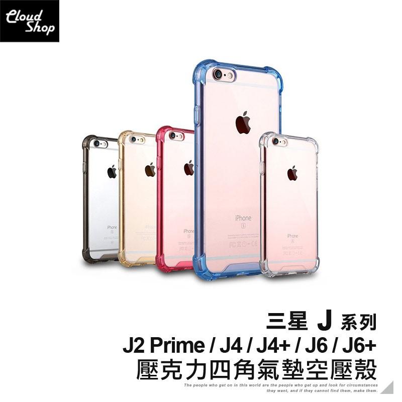 三星 J系列 壓克力四角氣墊空壓殼 適用J2 Prime J4 J4+ J6 J6+ 手機殼 透明殼 保護套 保護殼