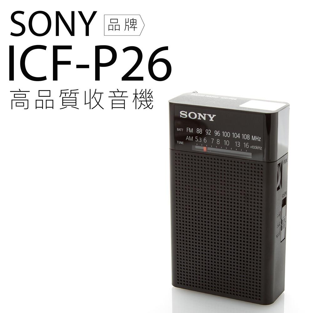 sony icf-p26  收音機 耳機雙邊可接收單聲道 平輸-保固一年