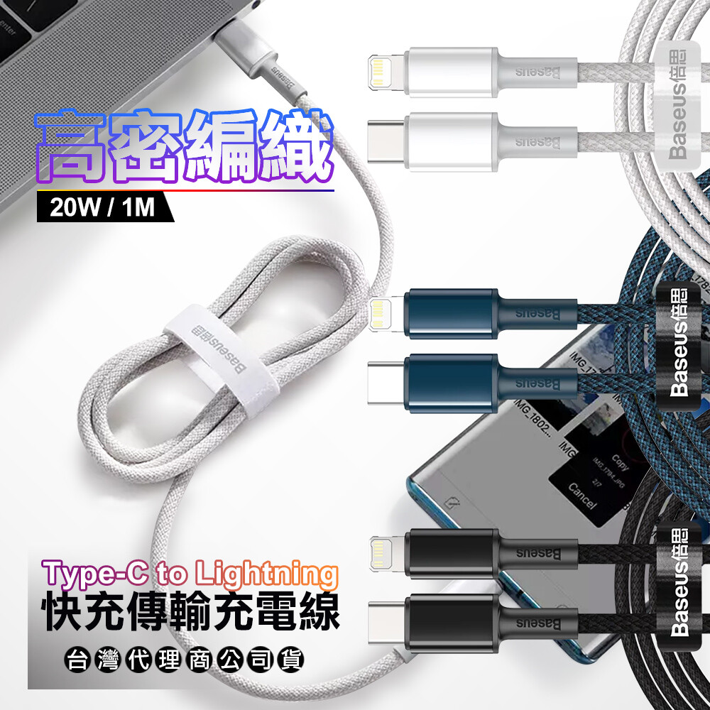 倍思 20w高密編織 pd type-c to lightning 傳輸充電線 (100cm)-2入