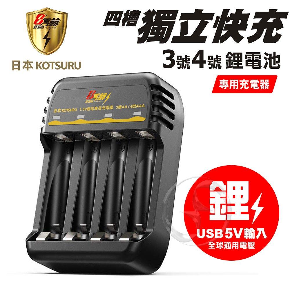 【日本KOTSURU】8馬赫 1.5V鋰電池專用充電器 適用於3號 AA 4號 AAA 4槽獨立快充