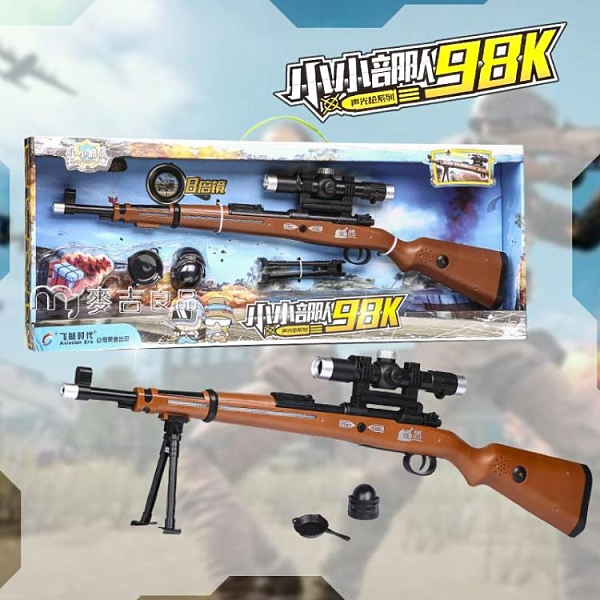 玩具槍小小部隊兒童電動聲光玩具槍吃雞8倍98K狙擊槍沖鋒步槍男孩FH198YYS 快速出貨